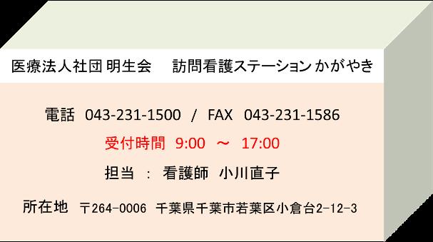 contactkagayaki-1